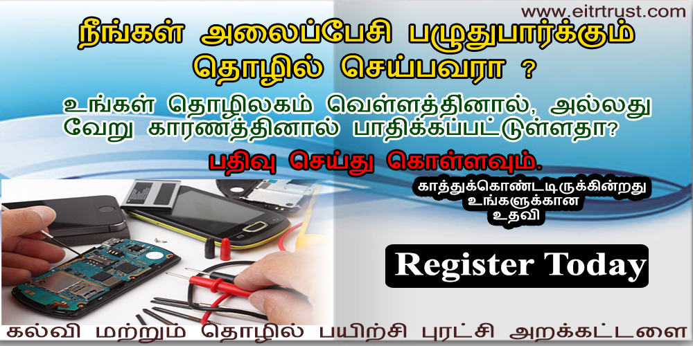 Are You Cell Phone Service Technician Register Now