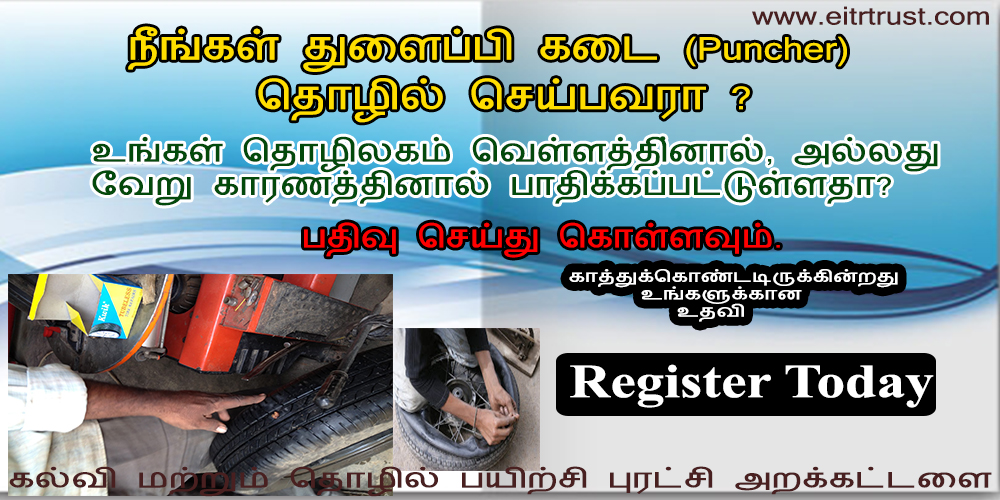 Are You vulcanizing (Puncher) Technician Register Now