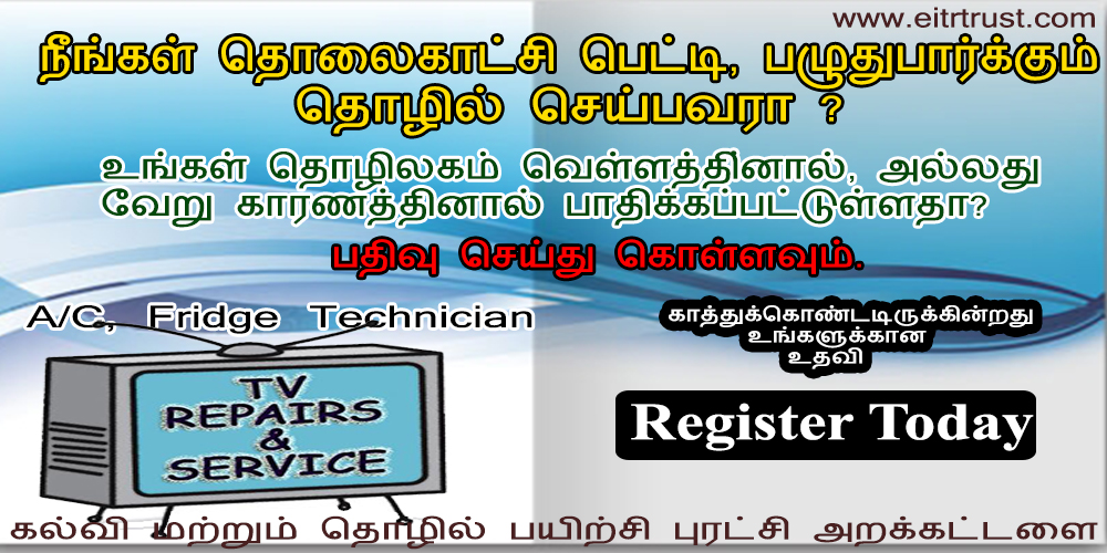 Are You Tv Technician Register Now
