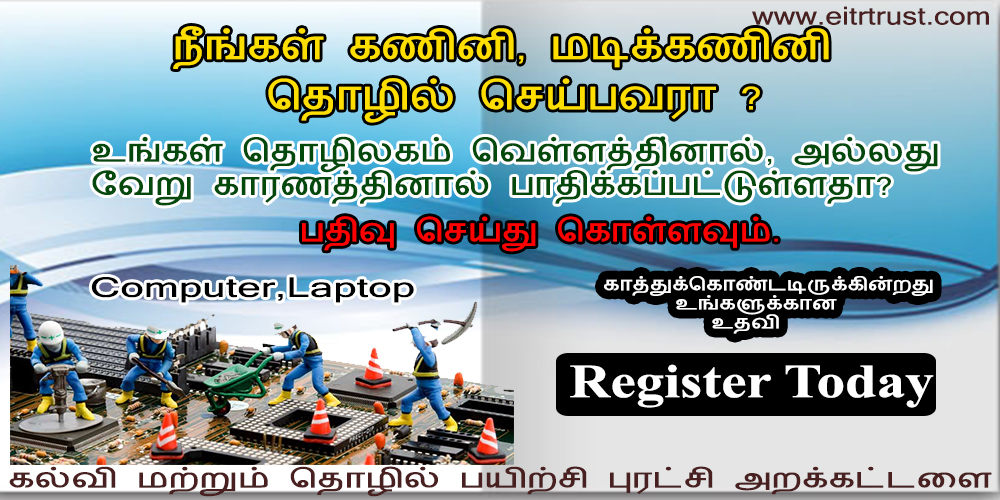 Are You Computer, Laptop Service Technician Register Now