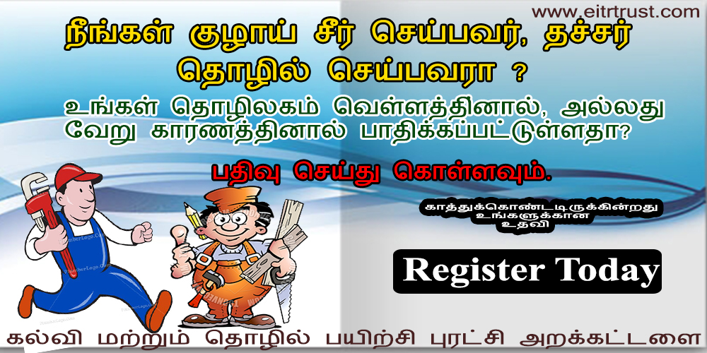 Are You Plumber, Carpenter Register Now